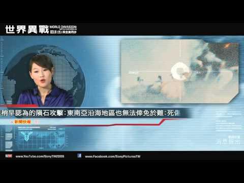 WATCH TV Broadcast - Taiwan
