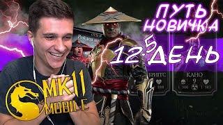 ОТБОР РЕЙДЕН МК 11 И САМАЯ СЛАБАЯ КОМАНДА В Mortal Kombat Mobile! ПУТЬ НОВИЧКА #12.5 / Видео
