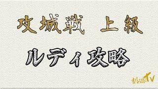 【刻み家TV】第35回 攻城戦上級 ルディ編 クリスワンバック