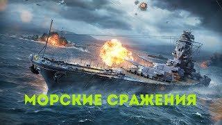 World of Warships. Смотреть про морские сражения.