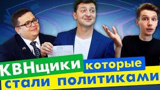 КВНщик стал президентом Украины! / Они стали политиками после КВН!