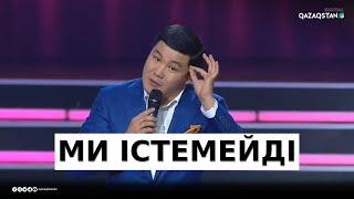 «Қас» - Тұрсынбек Қабатов / Әзіл Әлемі