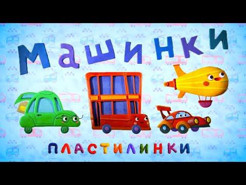 Пластилинки Машинки - Все серии подряд (1-8) - Союзмультфильм 2020HD
