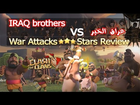 Clash Of Clans - [IRAQ brothers] Vs [عراق الخير] War Attacks 3 Stars Review