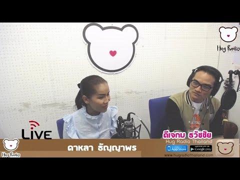Hug Radio Thailand Live ดีเจ กบ ธวัชชัย กับศิลปินรับเชิญ ดาหลา ธัญญาพร