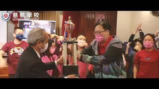 Publication Date: 2021-04-12 | Video Title: 【慈航學校】運上運動會 ZOOM 回憶短片|2020-202