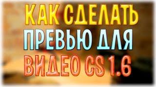 Как сделать превью для видео | CS 1.6(Спасибо за просмотр! ----------------------------------------------------------------------------- Шрифт VIOLET- http://www.fonts-online.ru/font/Violet -----------------------..., 2016-07-28T18:09:40.000Z)