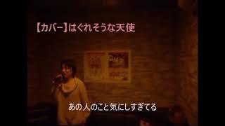『はぐれそうな天使』岡村孝子さんの曲をカバーさせて頂きました   「恋...