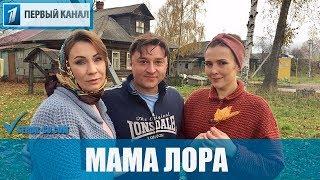Сериал Мама Лора (2019) все серии фильм комедийный детектив на первом канале - анонс