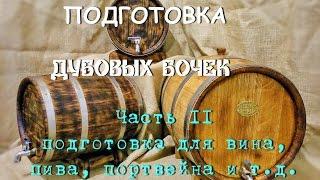 Подготовка бочек для пива(Купить можно вот в этом магазине http://bon-dvor.ru/bochki/, 2016-04-11T06:36:13.000Z)