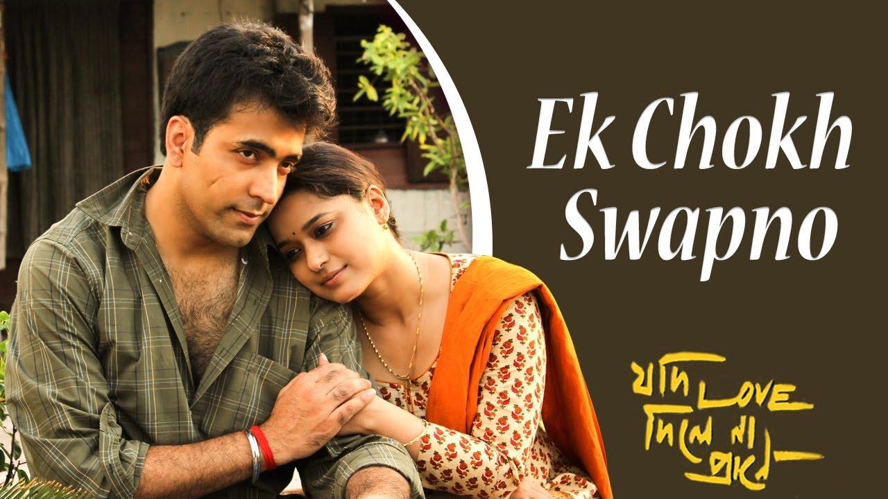 JLDP - Ek Chokh Swapno - YouTube