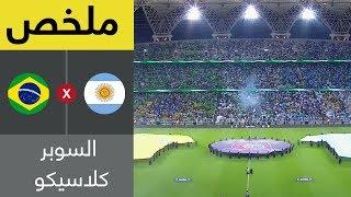 ملخص مباراة البرازيل والأرجنتين - سوبر كلاسيكو