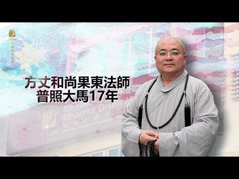 【2018方丈和尚果東法師普照大馬十七年】回顧影片