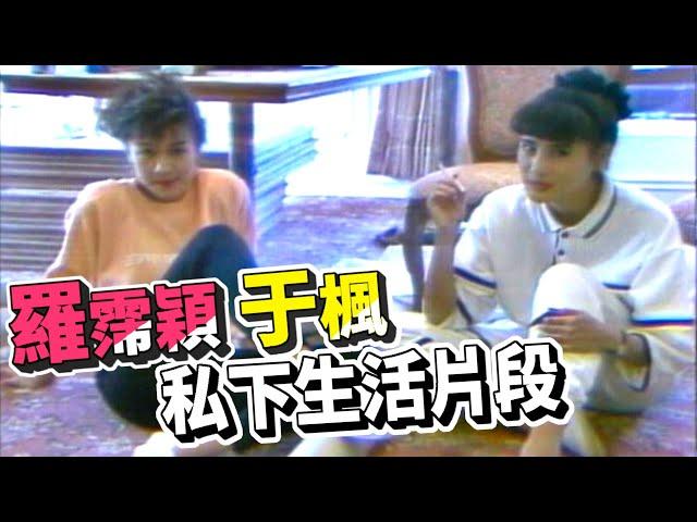 珍貴畫面 羅霈穎(羅璧玲) 于楓情同姊妹【就在今夜】精彩 (1989)