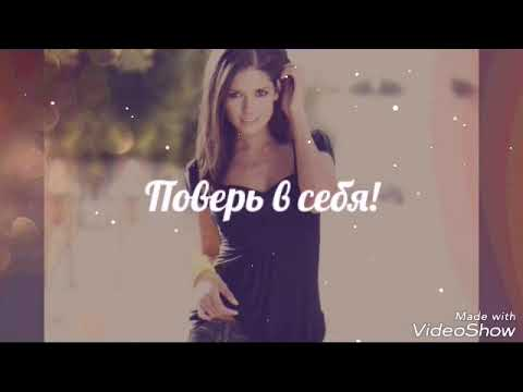 Мотивация для женщин.Видео