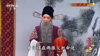 《中国京剧像音像集萃》 20191208 京剧《洪洋洞》  CCTV戏曲