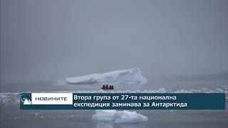 Втора група от 27-ата национална експедиция заминава за Антарктида