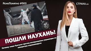 Пошли наухань! Почему люди бунтуют против возвращения украинцев из эпицентра коронавируса   #500