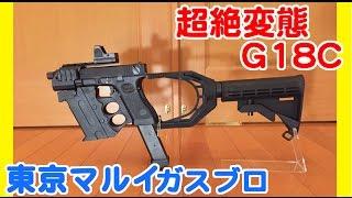 東京マルイ グロック18c ガスブローバック 超絶変態カスタム  Tokyo marui glock 18c クリス ベクター っぽい like KRISS Vector Endo Tactical thumbnail