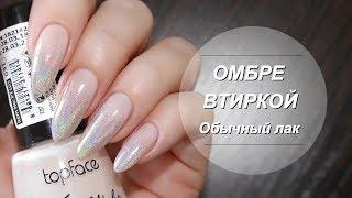 Омбре втиркой//Втирка на обычный лак
