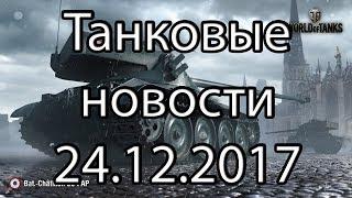 Танковые новости 24.12.17, VK 168.01 Mauerbrecher, WG Fest, WOT 1.0, 3D кастомизация
