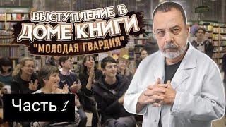 Диетолог Ковальков в Московском доме книги 25 августа 2016 года. Часть 1