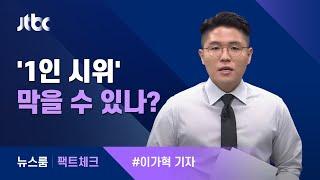 [팩트체크] '1인 시위' 막을 수 있나? / JTBC 뉴스룸