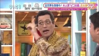ピコ太郎 スッキリ‼に登場.