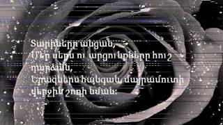 Harout Pamboukjian ft. Sirusho - Tariner/Lyrics