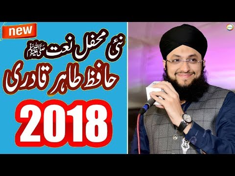 Hafiz Tahir Qadri | 2018 Naats | Latest Mehfil e Naat at Lahore on 12 August 2018