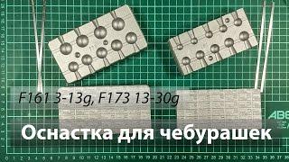 Оснастка для литья чебурашек F161 F173 от bleigussformen.de из Германии. Your Mold.