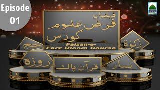 Faizan e Farz Uloom Course Ep#01 - Farz Uloom Kiya Hain