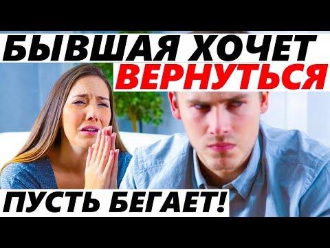 ЖЕНА / ДЕВУШКА РЕШИЛА ВЕРНУТЬСЯ? Не нашла ничего лучше!