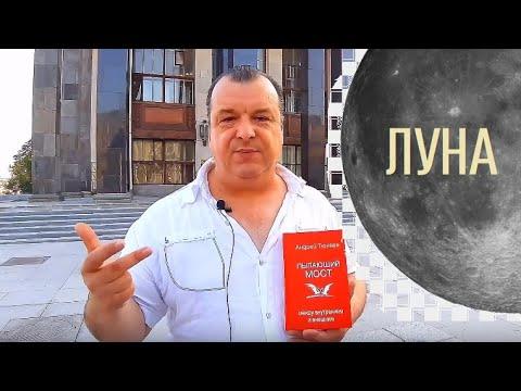Луна не освещается Солнцем   ЗАКРЫТЫЙ КОСМОС   03