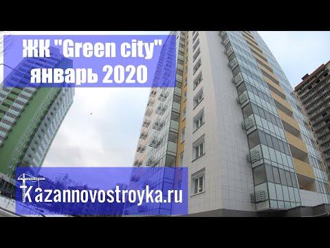 ЖК Green City   обзор январь 2020   г. Казань   Советский район  