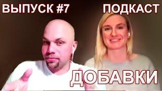 постер к видео Павел Агапкин и Елизавета Галахова - технологи о колбасных добавках. ПОДКАСТ ЕМКОЛБАСИМ. Выпуск 7