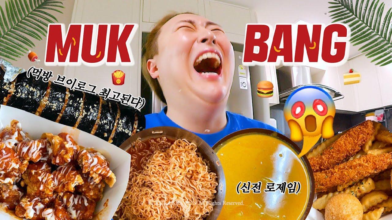 𝟵𝟭𝗸𝗴의 돼지런한 먹방 브이로그🍖 | (ft. 신전 로제떡볶이, 비빔면, 유부초밥, 물회, 처갓집 슈프림치킨)