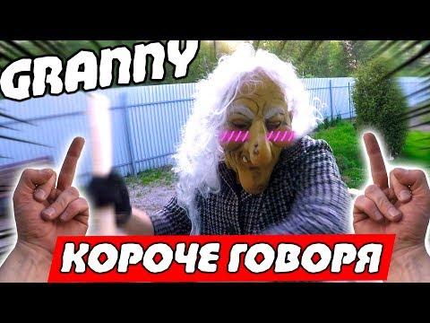 КОРОЧЕ ГОВОРЯ Granny в РЕАЛЬНОЙ Жизни