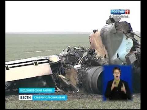 Спецкомиссия выясняет причины крушения Су-25 под Буденновском