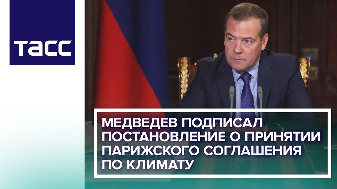 Медведев подписал постановление о принятии Парижского соглашения по климату
