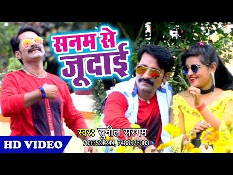 आ गया Sunil Sargam का सबसे दर्द भरा गीत | Sanam Se Judai | Bhojpuri New Superhit Sad Song 2018