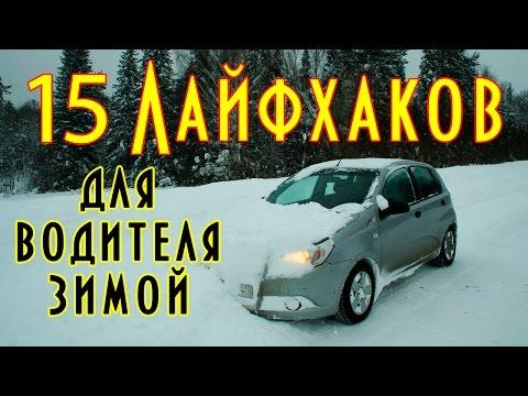 15 лайфхаков для водителя зимой, советы водителям - Видео онлайн