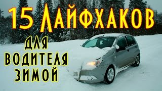 видео Советы водителям: как подготовить автомобиль к зиме