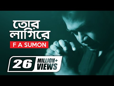 Tor Lagi Re |  by F A Sumon |  Bangla Hit...