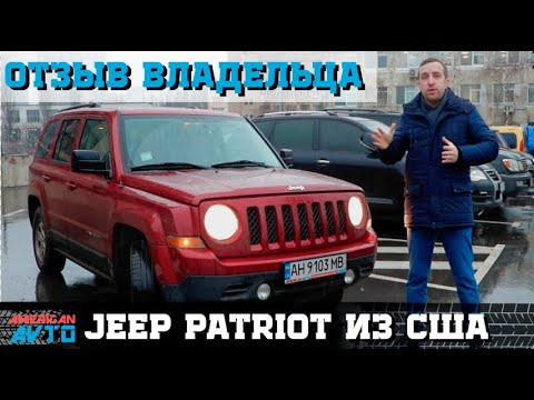 Jeep Patriot 2014 года из США. Отзыв клиента по забору автомобиля