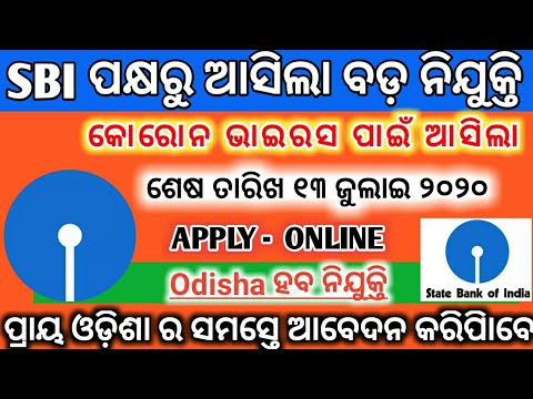 sbi-bank-requirement-2020---326-post-sbi-requirement---bank-job-2020---odia-lesson