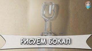 Попытка нарисовать 3D реалистичный бокал карандашом. How to draw a realistic glass. Kazyava Art
