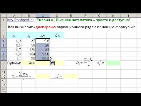 Как вычислить дисперсию по формуле? (статистика)
