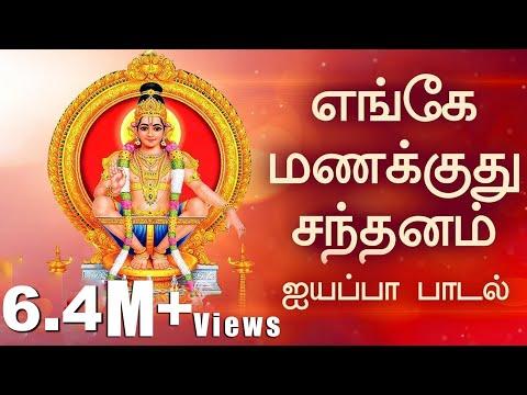 Enge Manakkuthu Ayyappan Song With Lyrics | Veeramani Raju | Lord Ayyappa Song | 4K