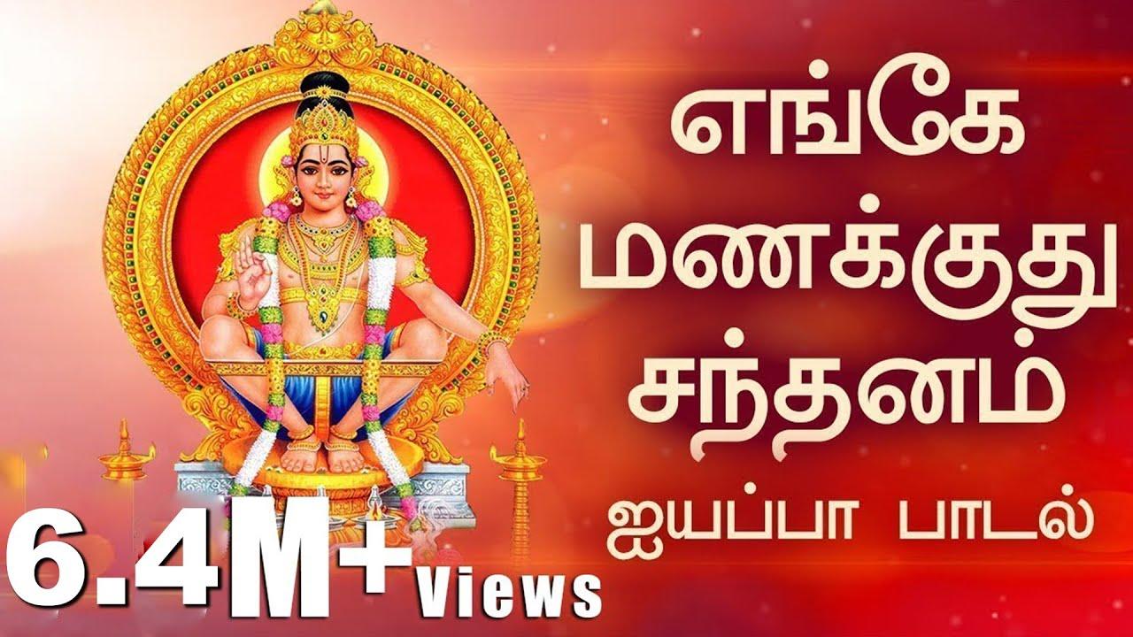 Enge Manakkuthu Ayyappan Song With Lyrics | Veeramani Raju
